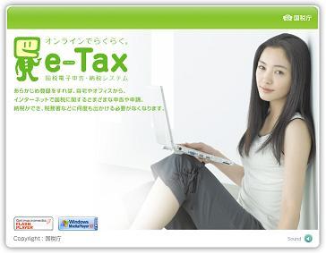 e_tax01.jpg