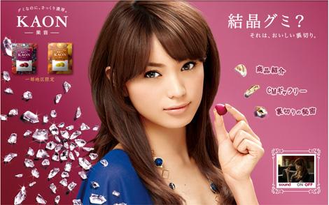 ebi_yuri_kaon_cm01.jpg