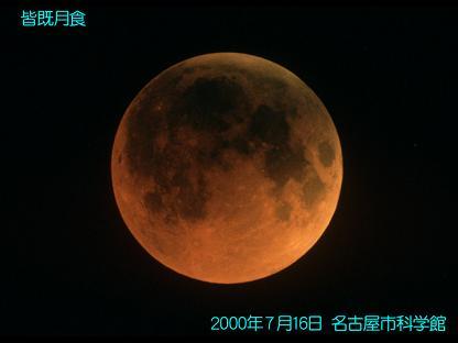 eclipse2000-0716.jpg