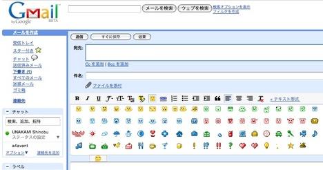 Google「emoji4unicode」公開