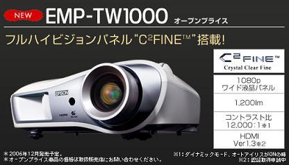 emptw1000top_main.jpg