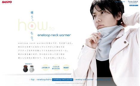 eneloop_neck11.jpg