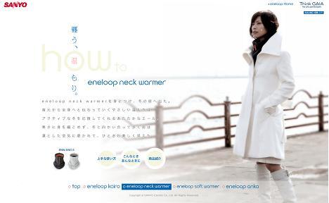 eneloop_neck12.jpg