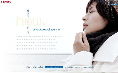 eneloop_neck13.jpg