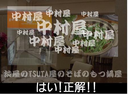 flash_nakamuraya04.jpg