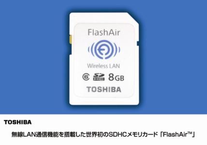 flashair_110901SDcardHP.jpg
