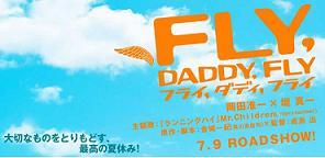 flydaddyfly.jpg