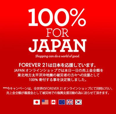 forever21_pop_forJP.jpg