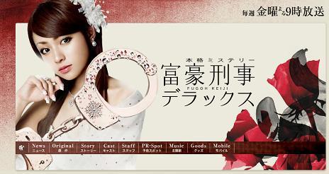 fugo_keiji_dxtop01.jpg