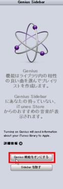 genius09.png