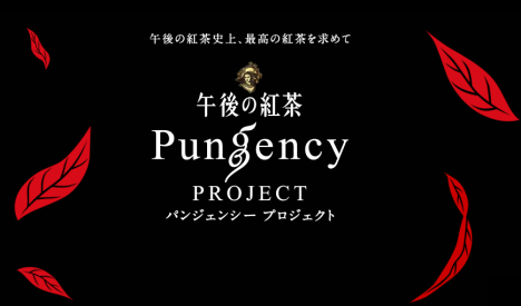 gogotea_pungency01.png