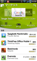 google_android_market_20101210m0.png