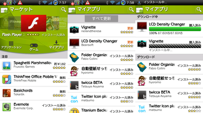 google_android_market_20101210m1.png