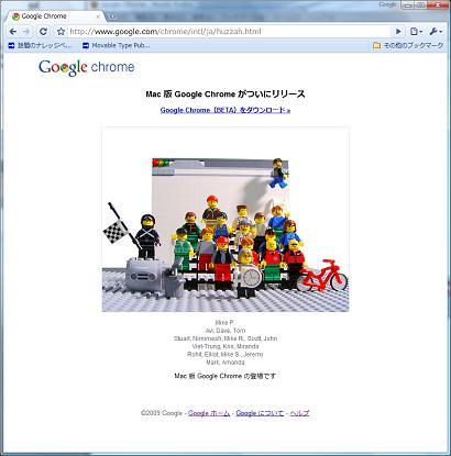 google_chrome_for_mac.jpg