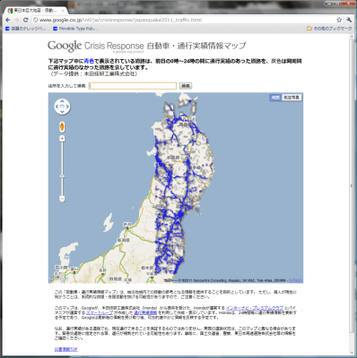 google_saigai_map20110316.png