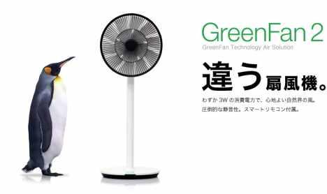 greenfan2_20110508.jpg