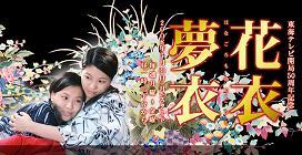 hanagoromo_yumemgoromo.jpg