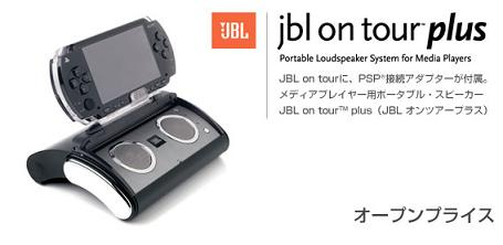 JBL on tour plus
