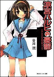 haruhi200303000354.jpg