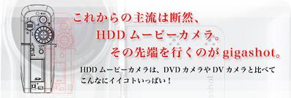 hddcamera_p01.jpg