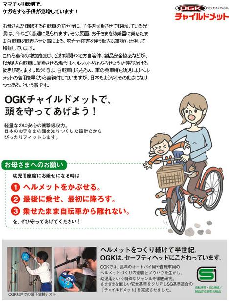 OGKチャビー こども用自転車ヘルメット