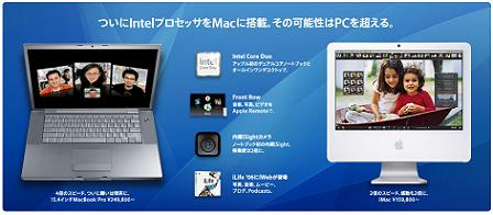 intel_mac_top060111.jpg