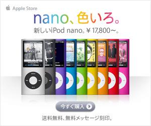 ipod_new080911.jpg