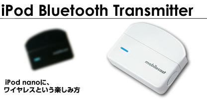 ipod_transmitter.jpg