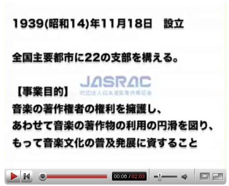 jasrac_youtube01.jpg
