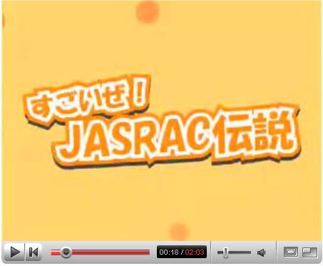 jasrac_youtube02.jpg