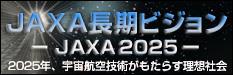 jaxa2025_banner_j.jpg