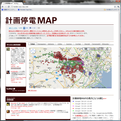 keikaku_teiden_map20110316.png