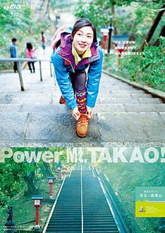 keio_power_mt_takaoimage01.jpg