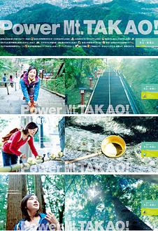 keio_power_mt_takaoimage02.jpg