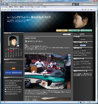 keisuke_kunimoto081201.jpg