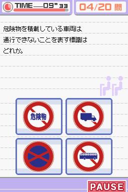DS「THE 自動車教習所DS」