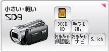 lineupbtn_SD9.jpg