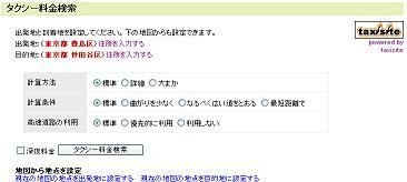 livedoor_map_taxi00.jpg