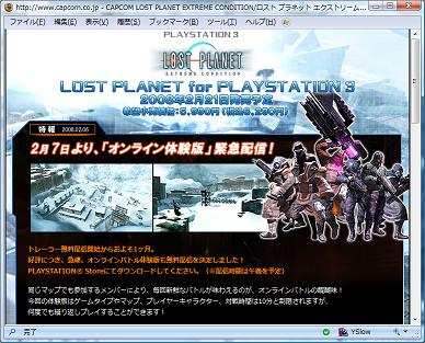 lost_planet_ps3_01.jpg
