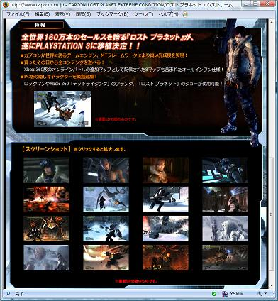 lost_planet_ps3_02.jpg