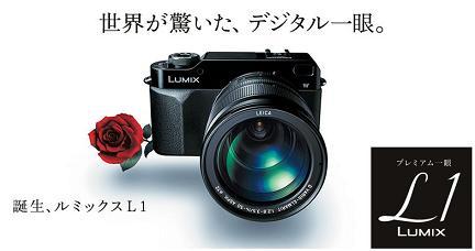 lumix_l101.jpg
