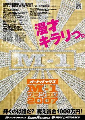 m1_poster2007.jpg