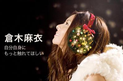 mai_kuraki20081123a.jpg