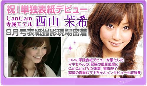 maki_nishiyama07072701.jpg