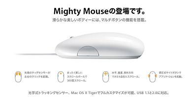 mightymouse20050802.jpg