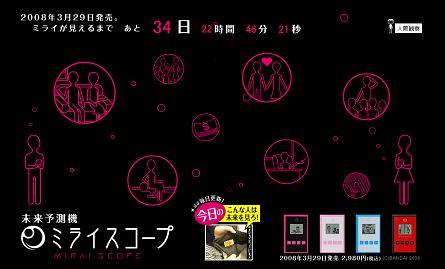 mirai_scope01.jpg