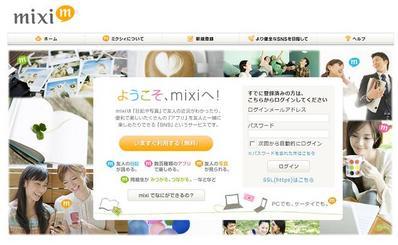 mixi100301a.jpg
