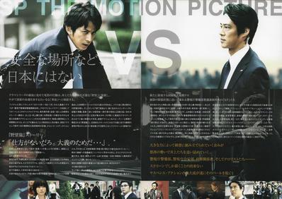 movie_SP_yabo02.jpg