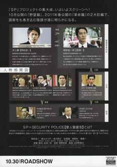 movie_SP_yabo04.jpg