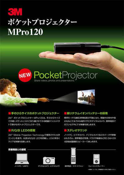 mpro120_catalog.jpg